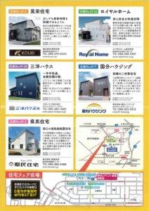 妙円寺住宅フェア2