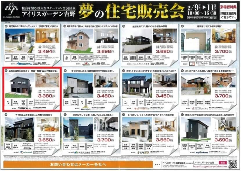 アイリスガーデン吉野夢の住宅販売会1