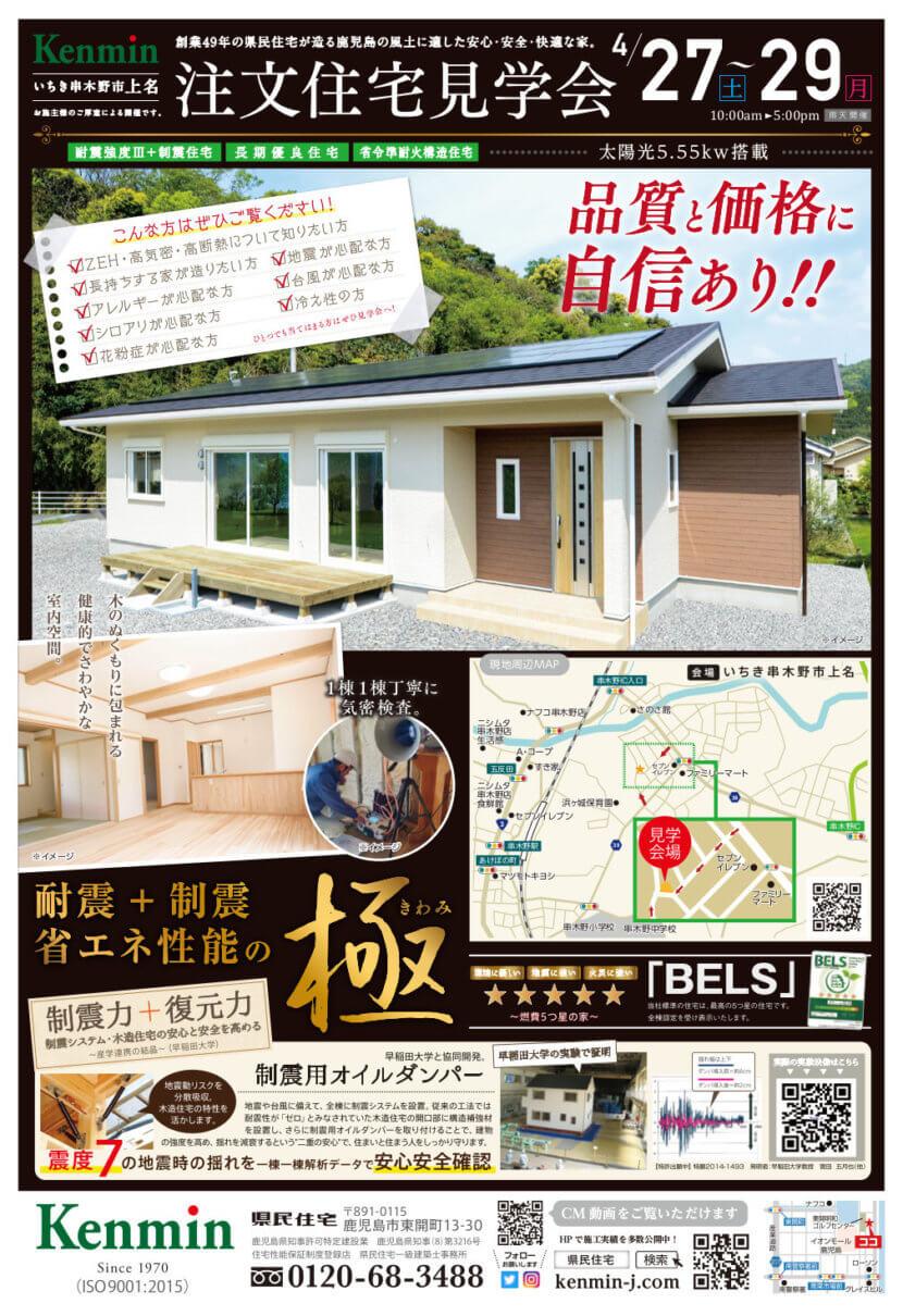 注文住宅見学会串木野4.27.29