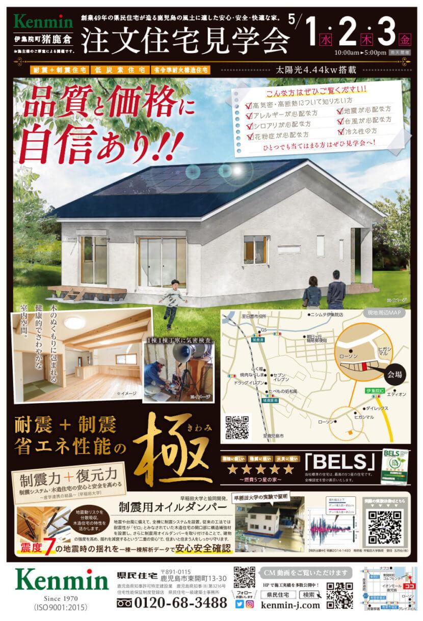 注文住宅見学会伊集院5.1.3