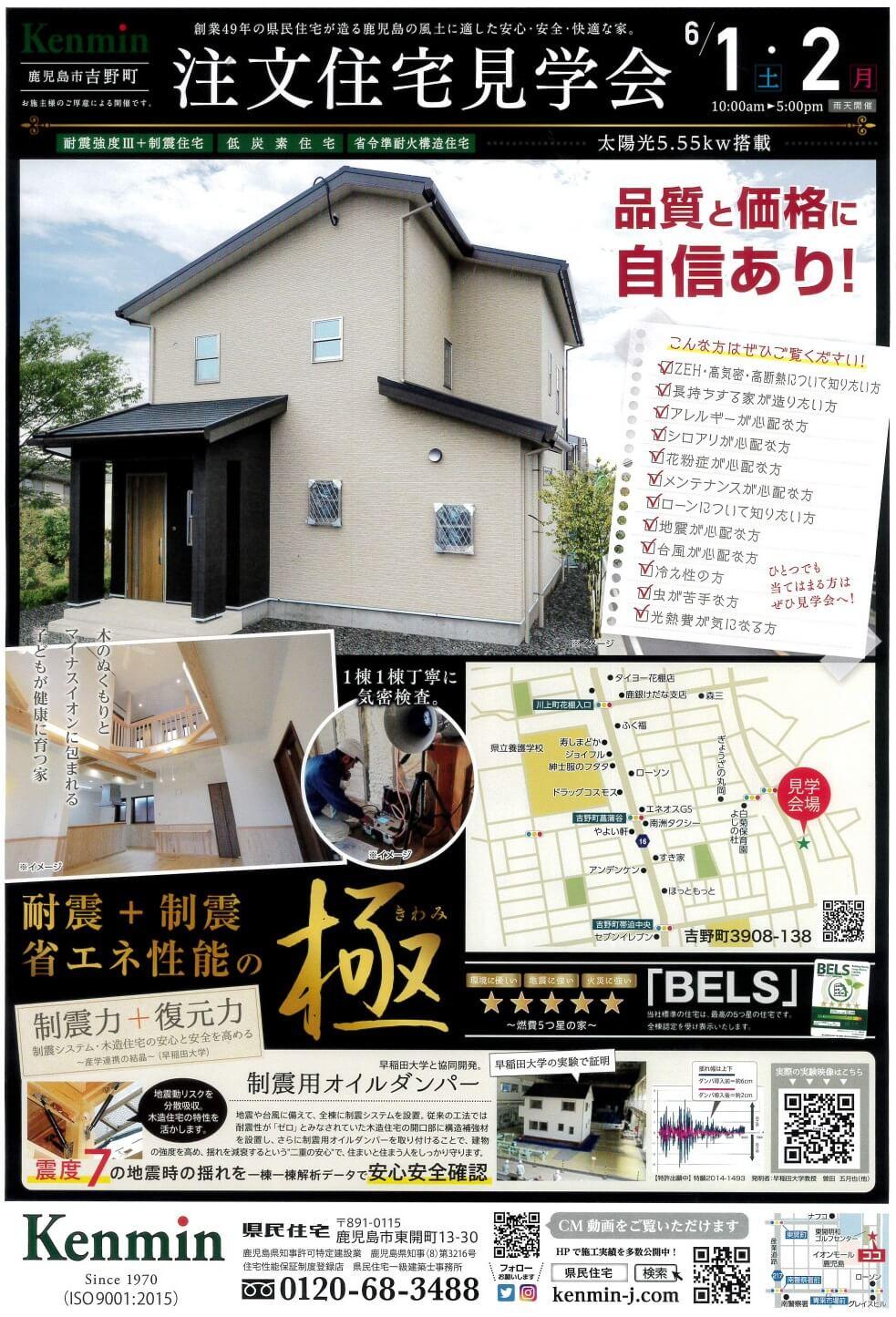 吉野町 注文住宅見学会