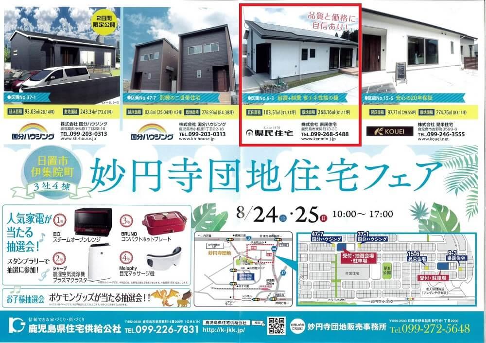 妙円寺団地住宅フェア8.24.25