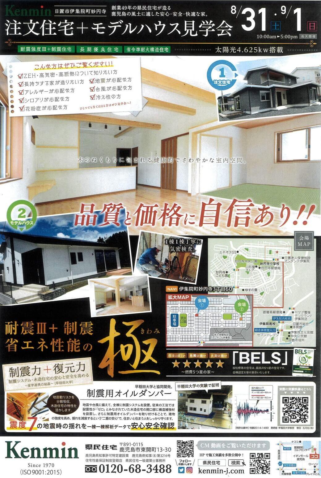 注文住宅+モデルハウス見学会8.31.9.1