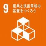 sdg_icon_09_ja_2