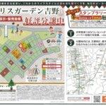 アイリスガーデン吉野モデルハウス販売会&見学会11.30.12.1b
