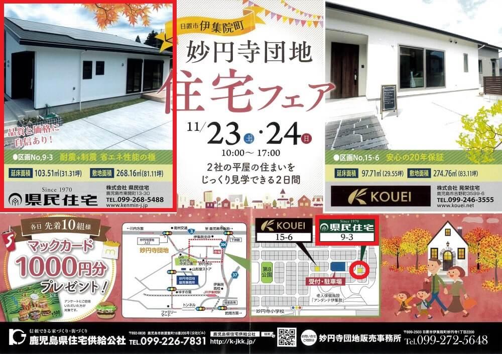 妙円寺団地住宅フェア11.23.24