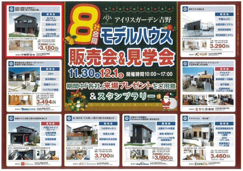 アイリスガーデン吉野モデルハウス販売会&見学会11.30.12.1a