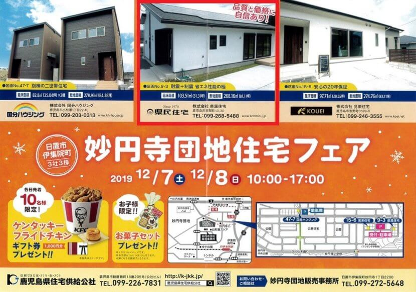 妙円寺団地住宅フェア12.7.8