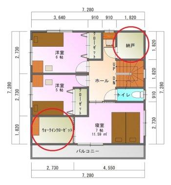 たっぷり収納の家1-平面図( 2 階)a
