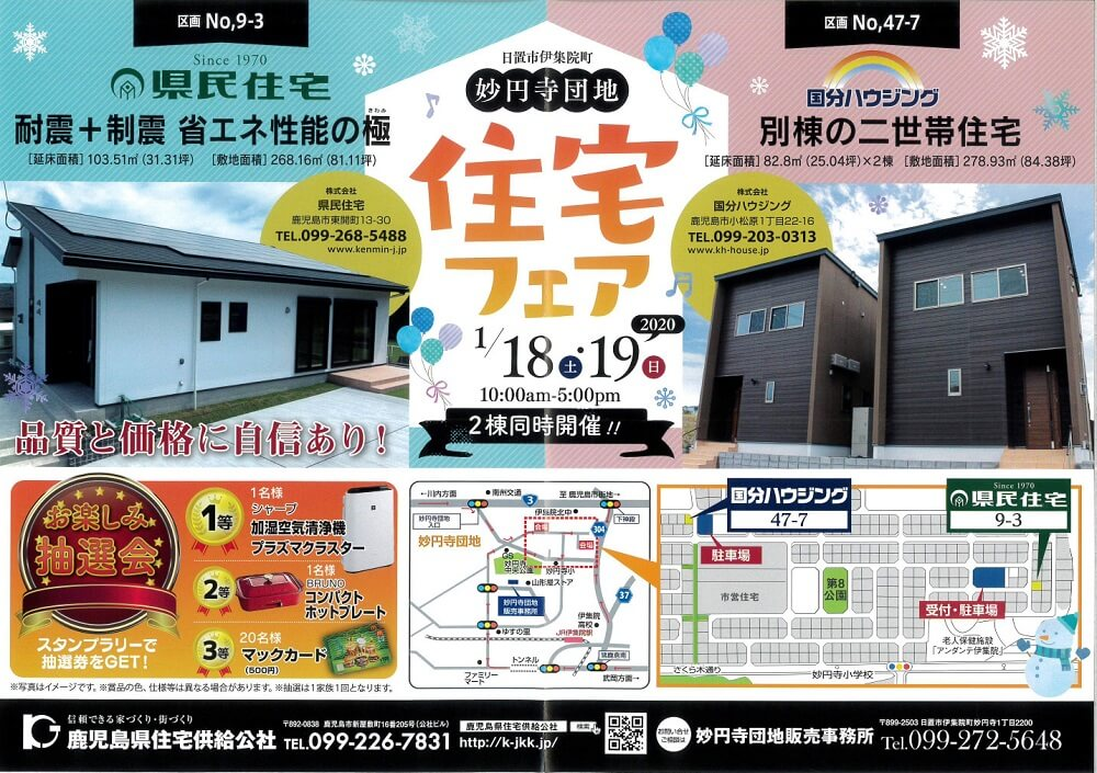 妙円寺団地住宅フェア1.18.19