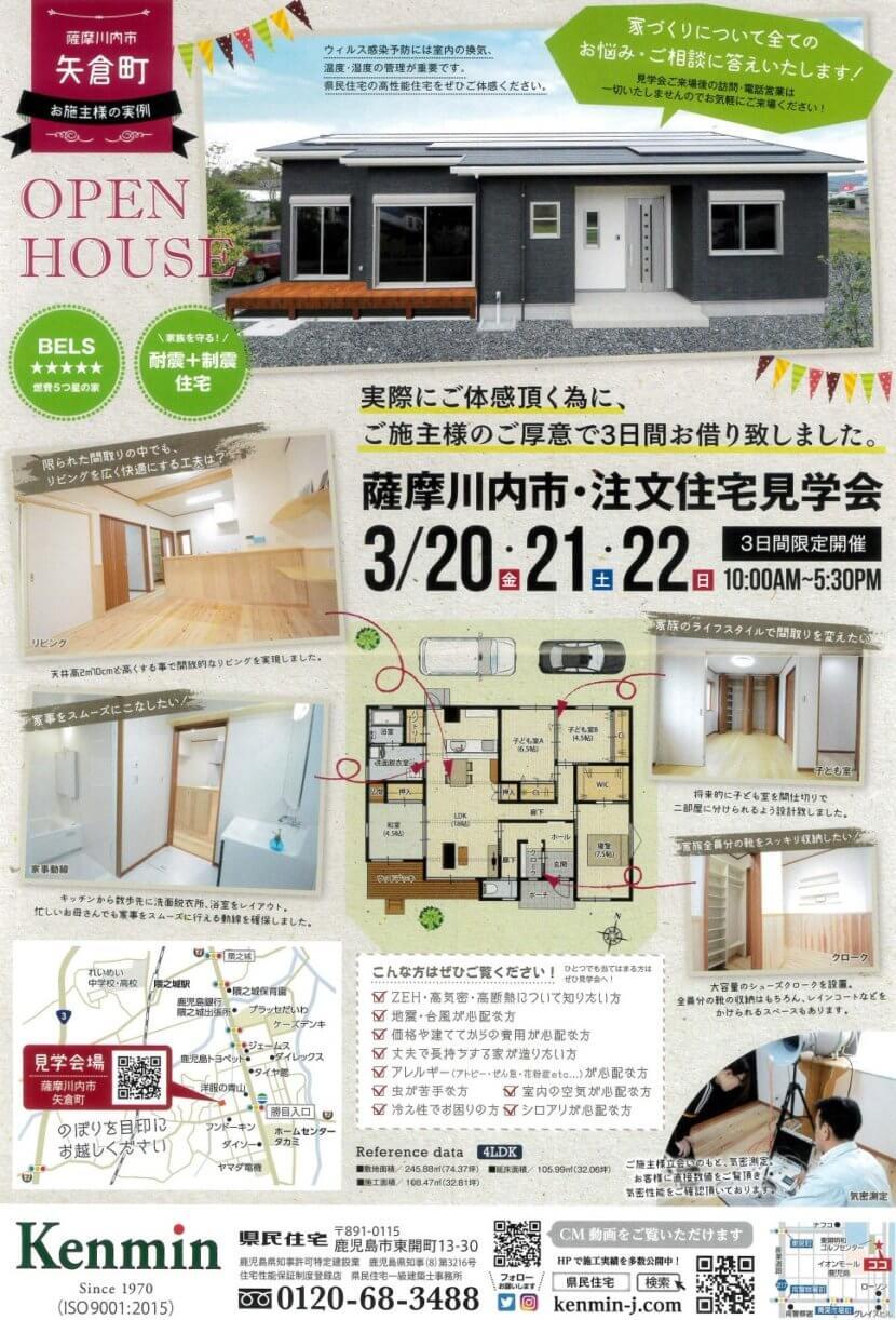 注文住宅見学会薩摩川内市3.20.21.22