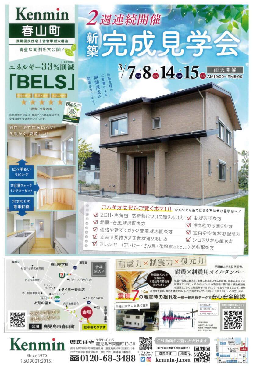 新築完成見学会春山町3.7.8.14.15