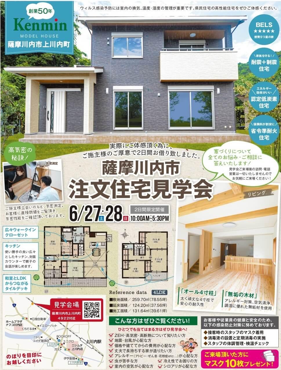 川内注文住宅見学会6.27.28