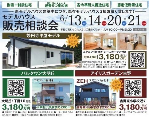 モデルハウス販売相談会2020613妙円寺吉野大明丘