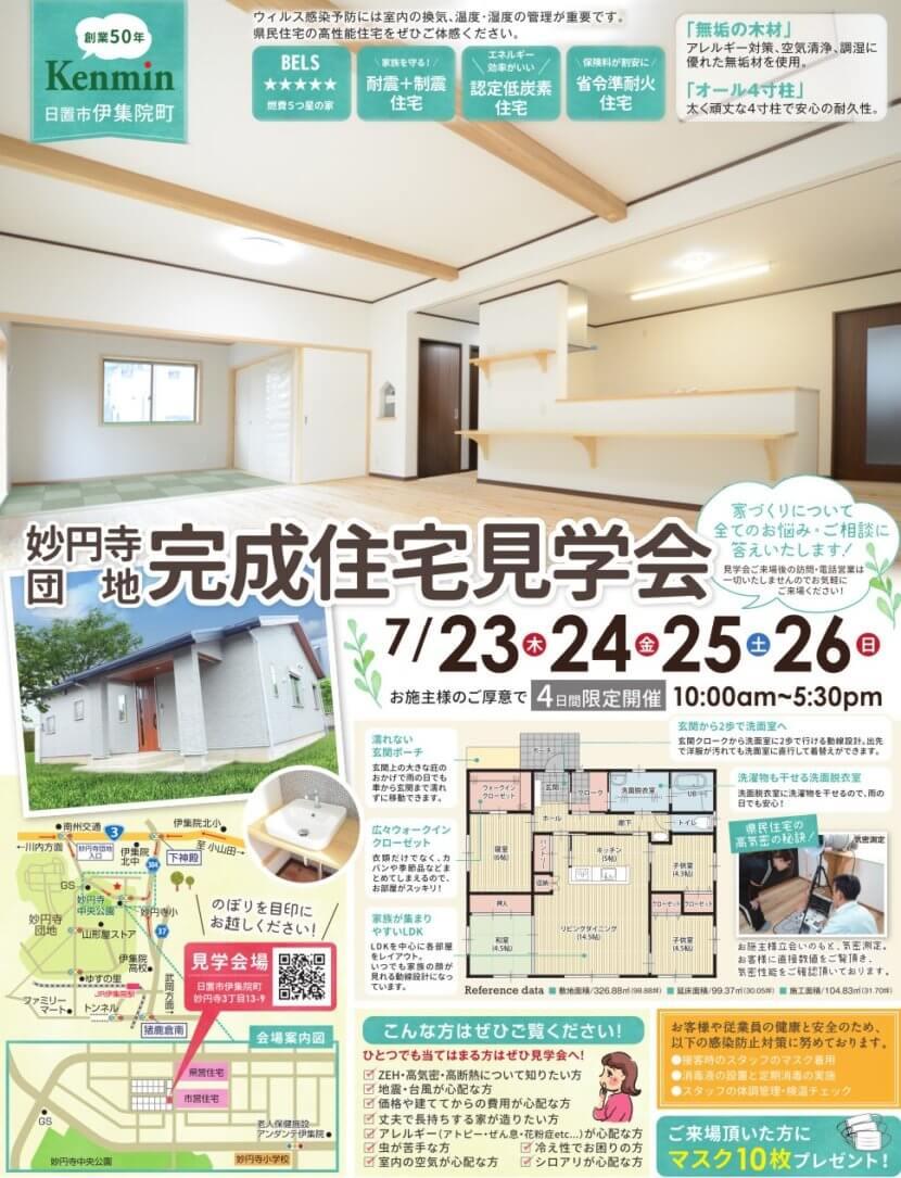 妙円寺見学会チラシ-7.23.24.25.26
