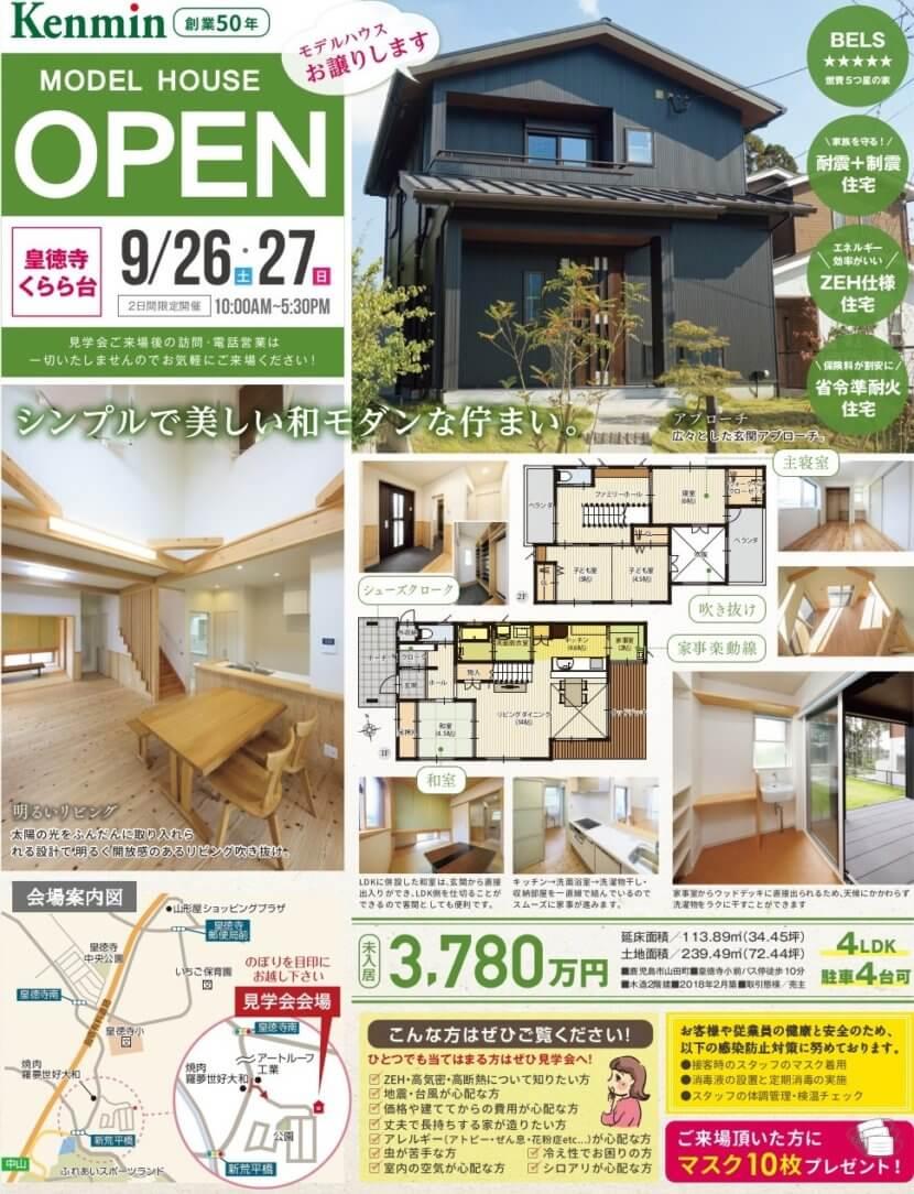 皇徳寺モデル見学会9.26.27