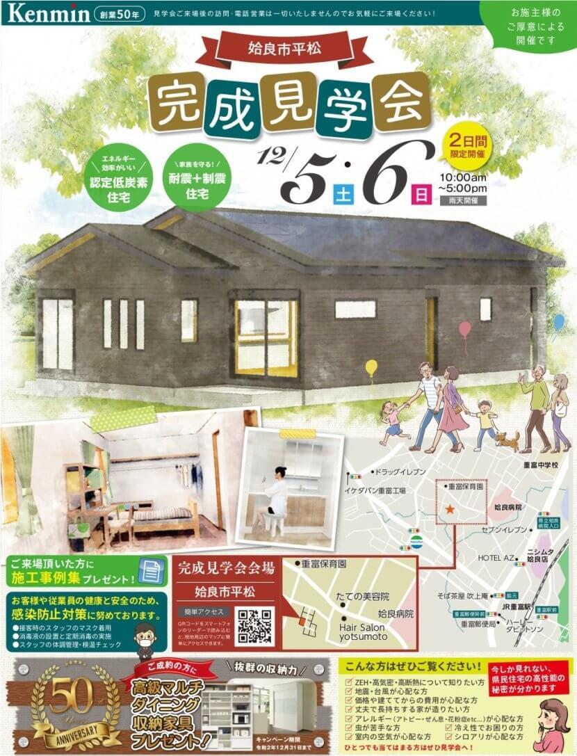 姶良市平松完成見学会12.5.6