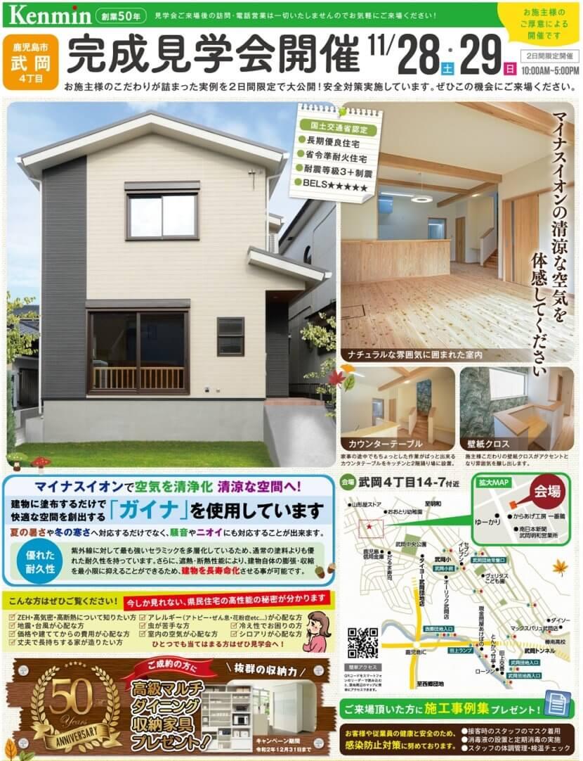 武岡完成見学会11.28.29