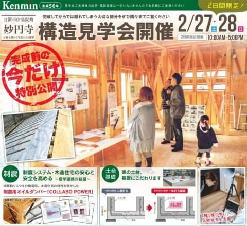 妙円寺モデル構造見学会表1