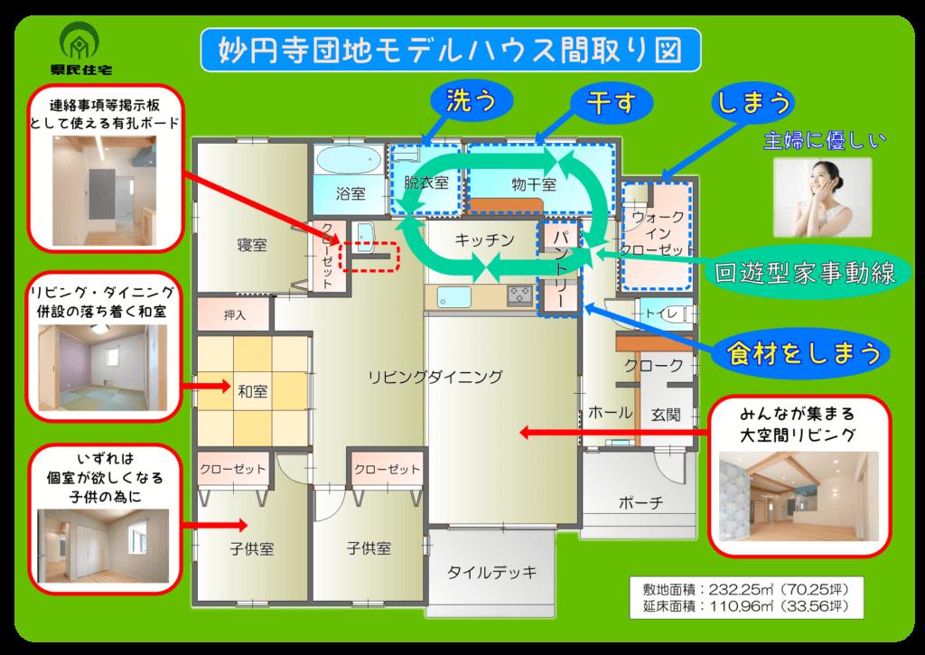 妙円寺平屋建て新モデルハウス間取り図