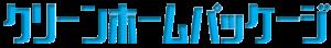 クリーンホームパッケージロゴ
