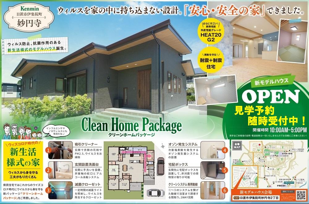 妙円寺モデルオープンチラシ見学予約受付中表