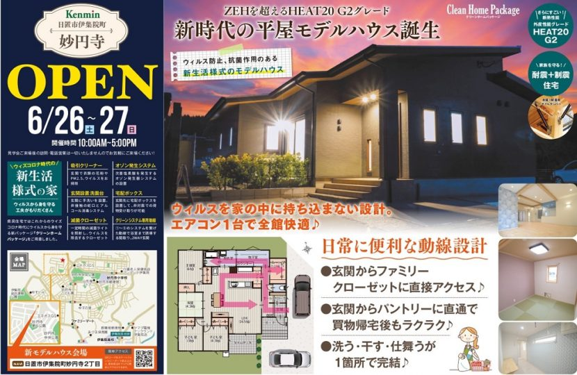 妙円寺モデルオープンチラシ6.26-6.27表