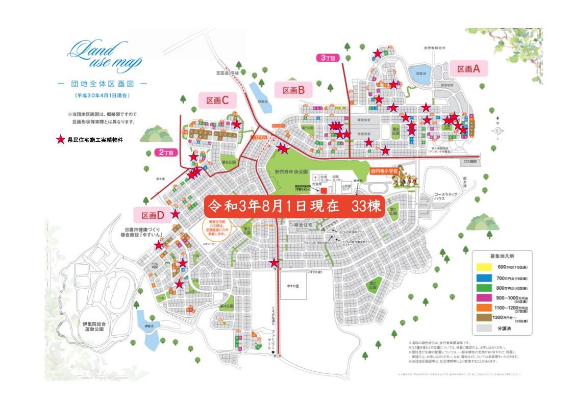 妙円寺団地実績map