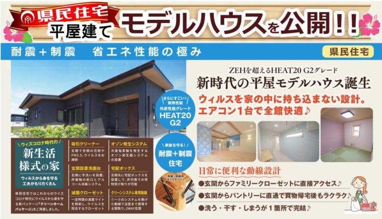 妙円寺住宅フェア7.17.18.22.23.24