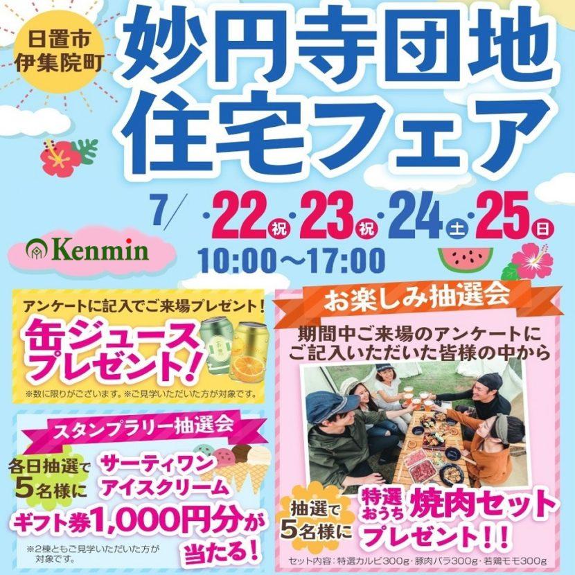 2106妙円寺団地住宅フェア2