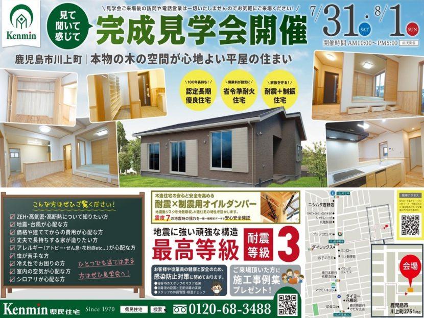 川上町平屋見学会表7.31