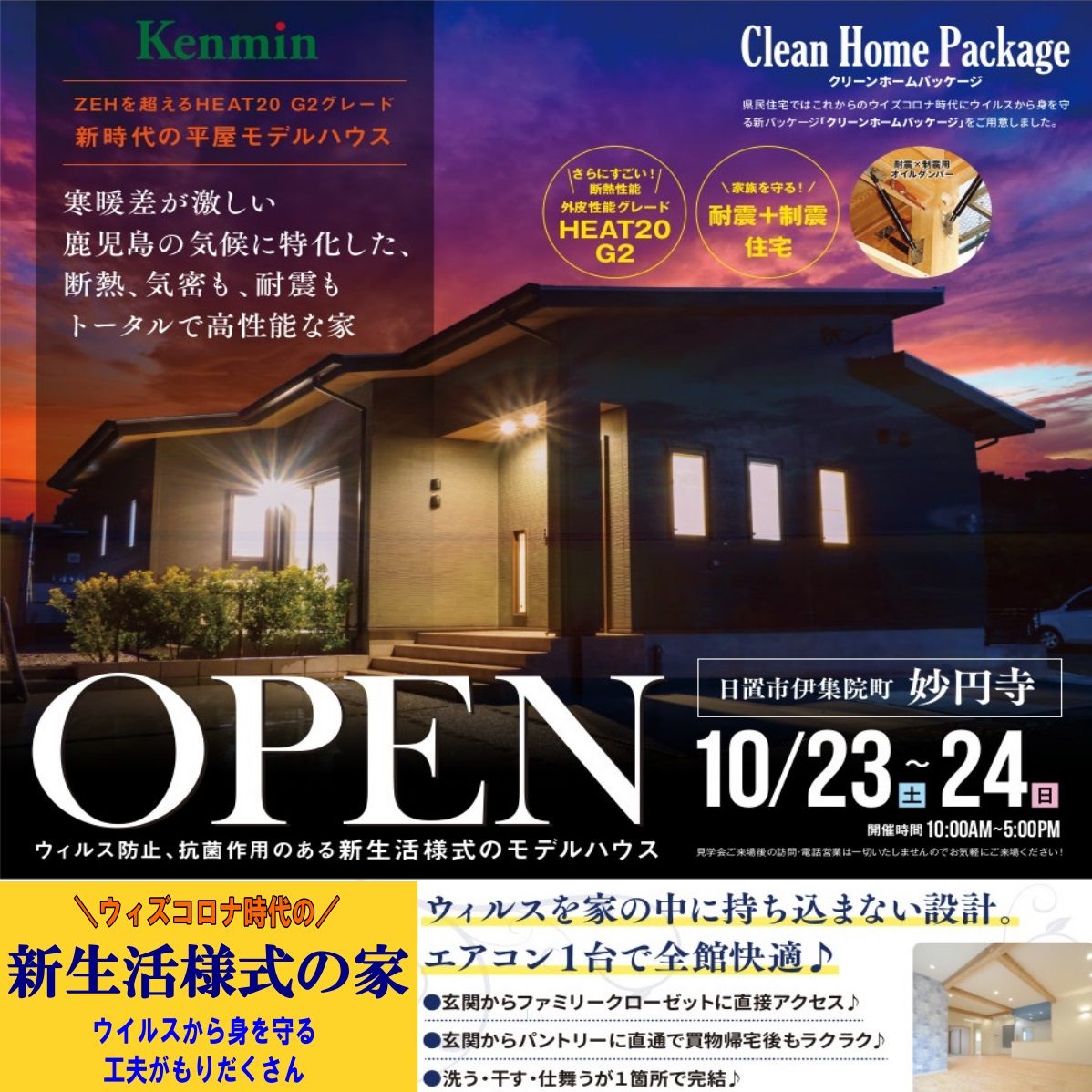 妙円寺モデル10.23.24