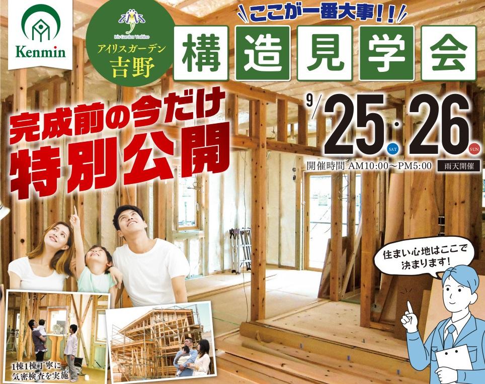 吉野構造見学会表9.25.26