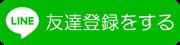 LINE_APP2